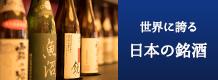 世界に誇る日本の銘酒